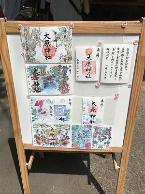 20200826大原神社13
