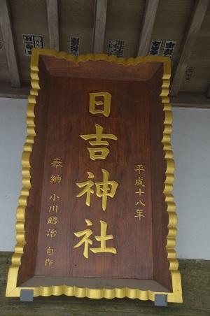 20200902東金日吉神社13