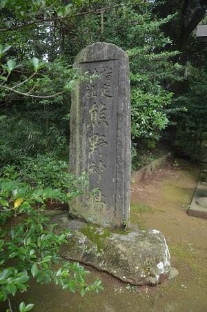 20200902成田豊住熊野神社03