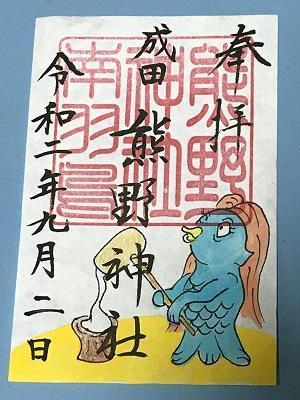 20200902成田豊住熊野神社11