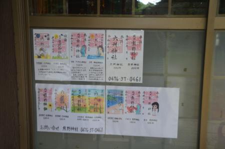 20200902成田豊住熊野神社10