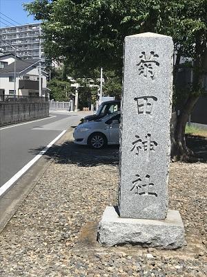 20200904菊田神社01