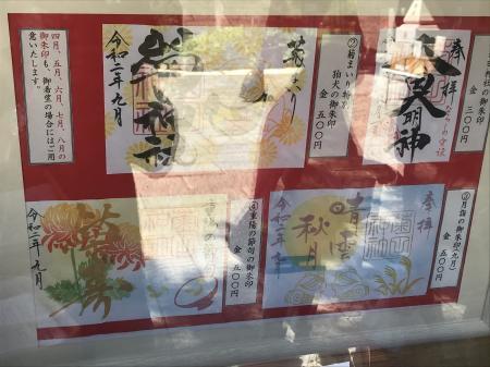 20200904菊田神社14
