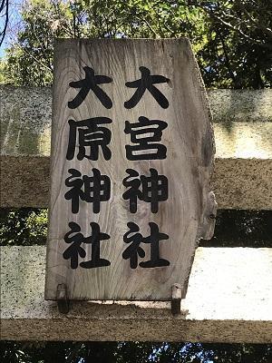 20200904大原神社02