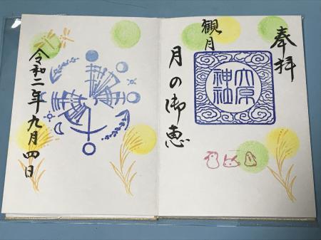 20200904大原神社14