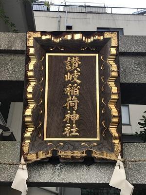 20200908讃岐稲荷神社02