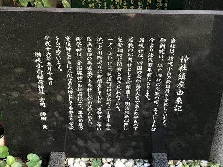 20200908讃岐稲荷神社07