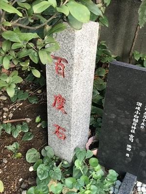 20200908讃岐稲荷神社17