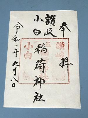 20200908讃岐稲荷神社24