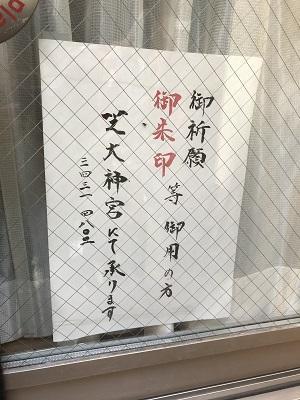 20200908讃岐稲荷神社23
