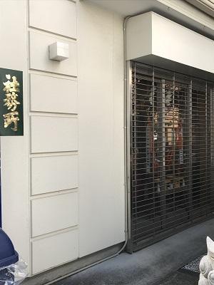 20200908讃岐稲荷神社22