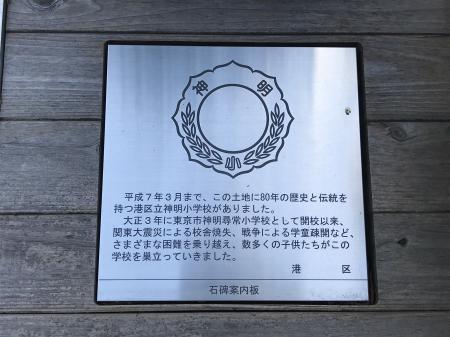 20200908神明小学校06