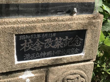 20200908神明小学校12