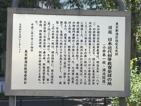 20200908鞆絵小学校跡03