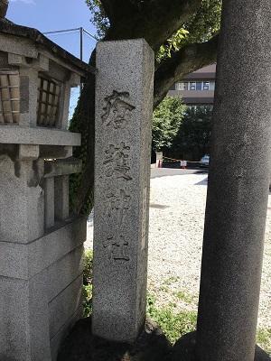 20200908幸稲荷神社03