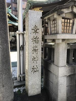 20200908幸稲荷神社01