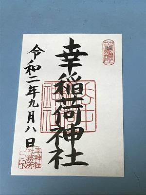 20200908幸稲荷神社18