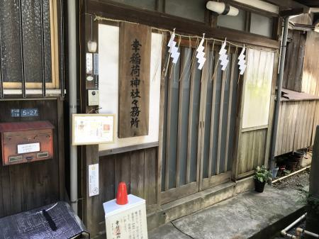 20200908幸稲荷神社17