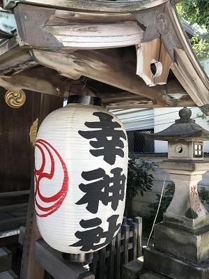 20200908幸稲荷神社13