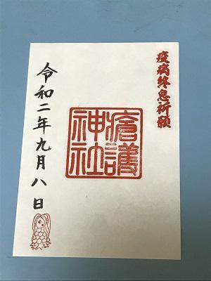 20200908幸稲荷神社20