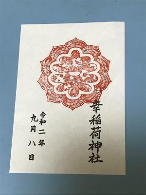 20200908幸稲荷神社19