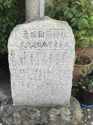 20200908亀塚稲荷神社03