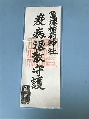 20200908亀塚稲荷神社12
