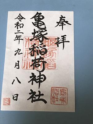 20200908亀塚稲荷神社11