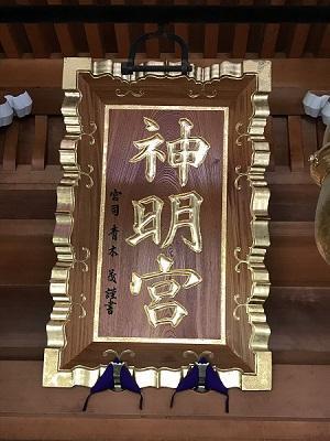 20200908元神明宮14