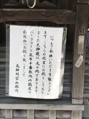20200908元神明宮24