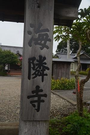 20200913海燐寺03
