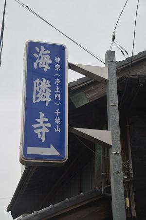 20200913海燐寺01