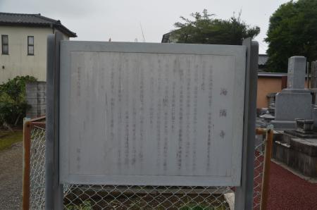 20200913海燐寺12