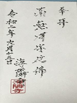 20200913海燐寺17