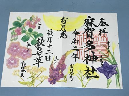 20200913麻賀多神社11