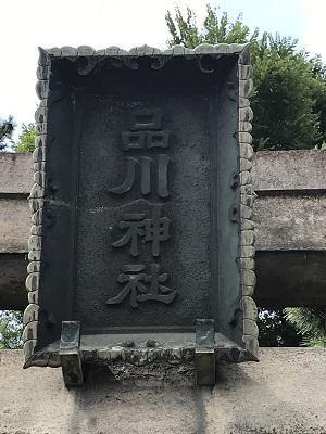 20200915品川神社03