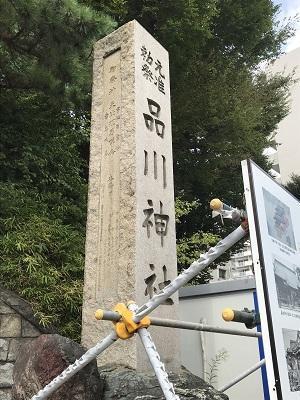 20200915品川神社01