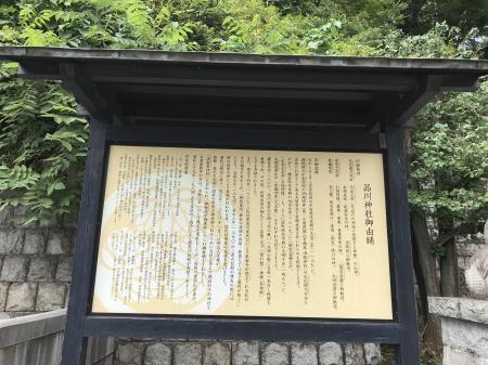 20200915品川神社08