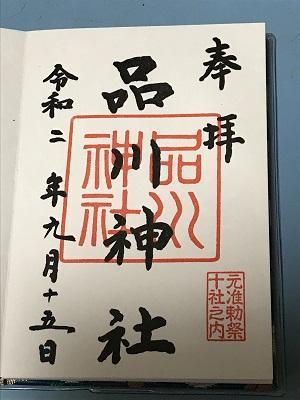 20200915品川神社38