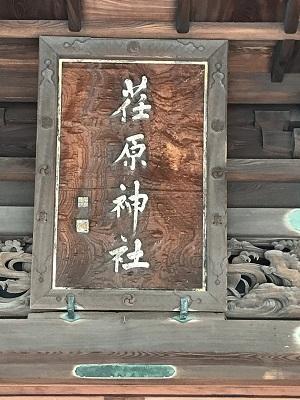 20200915荏原神社11