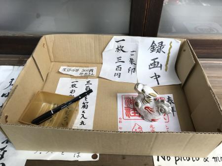 20200915荏原神社24