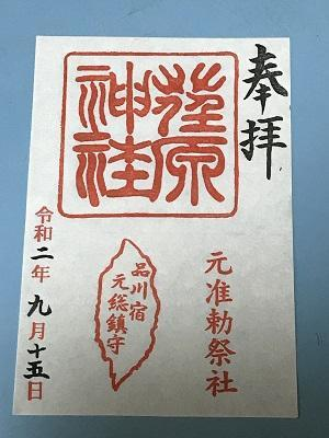 20200915荏原神社25