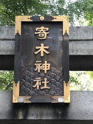 20200915寄木神社02