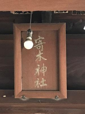 20200915寄木神社12