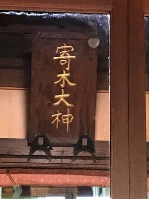 20200915寄木神社13