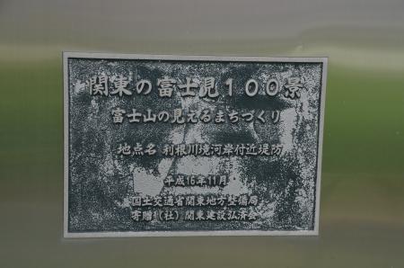 20200917関東の富士見百景14