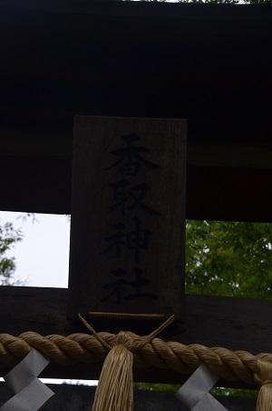 20200917沓掛香取神社08