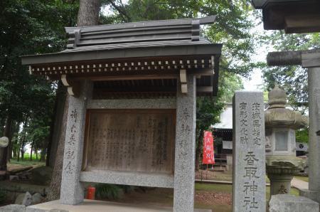 20200917沓掛香取神社07