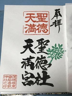 20200917沓掛香取神社33