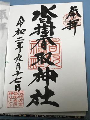 20200917沓掛香取神社32